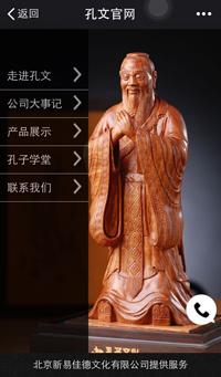 山东孔子文化