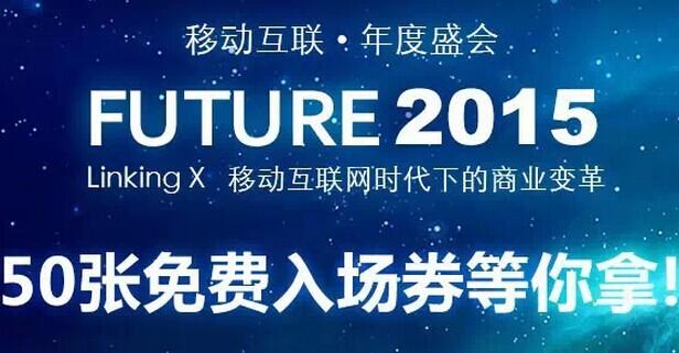 駿域FUTURE大會50張門票免費開搶