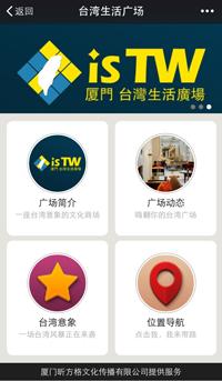 台湾生活广场