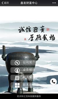 鑫发财富中心